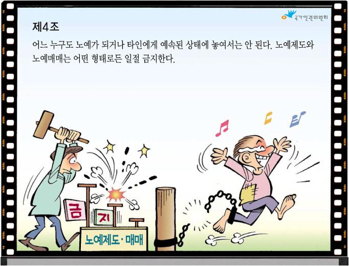 꾸미기_제4조.jpg