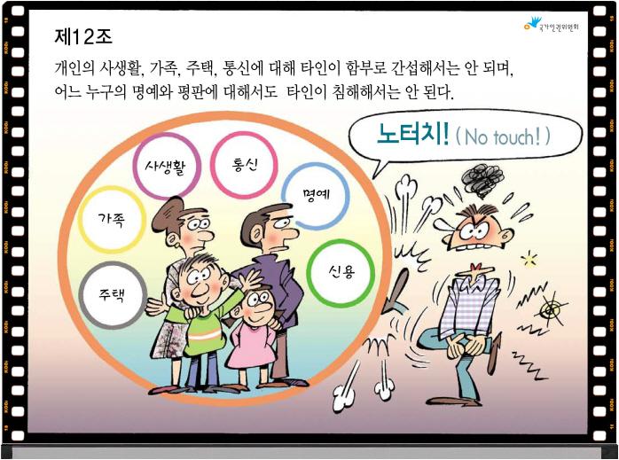 꾸미기_제12조.jpg