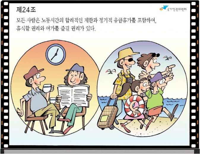 꾸미기_제24조.jpg