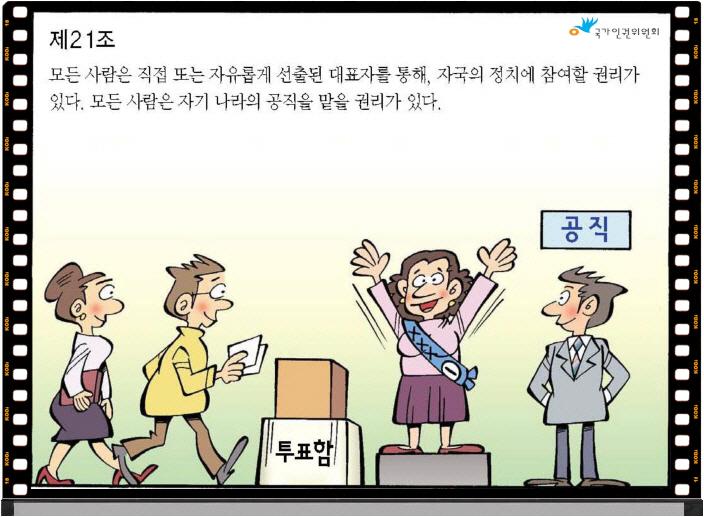 꾸미기_제21조.jpg