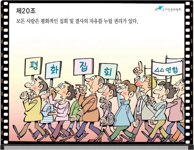꾸미기_제20조.jpg