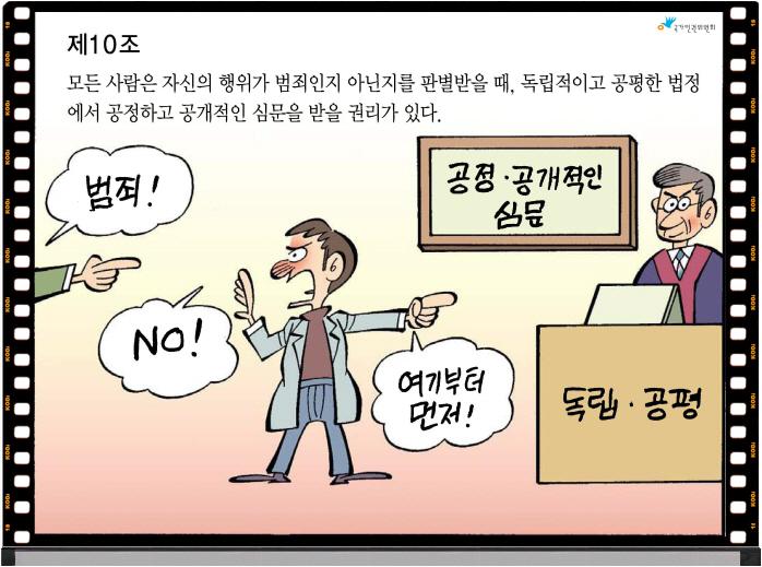 꾸미기_제10조.jpg