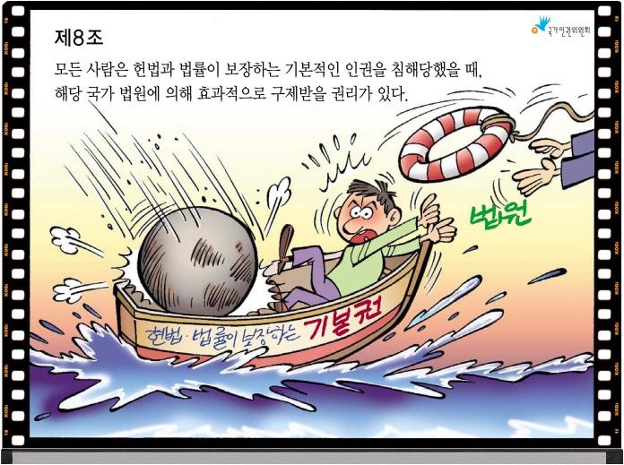 꾸미기_제8조.jpg