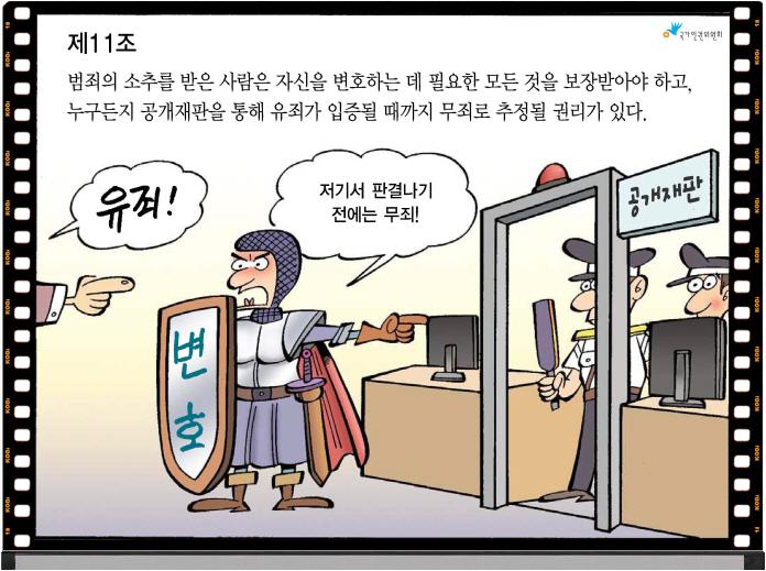 꾸미기_제11조.jpg