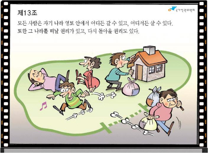 꾸미기_제13조.jpg