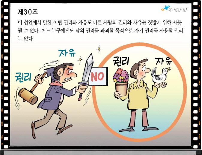 꾸미기_제30조.jpg