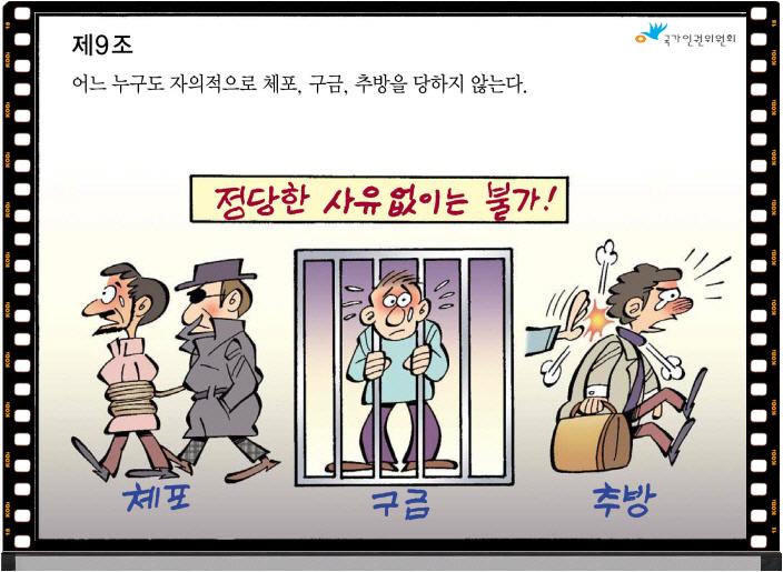 꾸미기_제9조.jpg