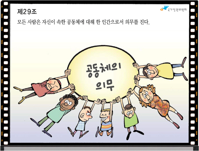 꾸미기_제29조.jpg